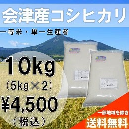会津産コシヒカリ 5kg×2袋