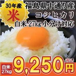 福島県産コシヒカリ 白米27kg