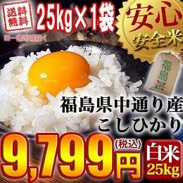 福島県産コシヒカリ 白米25kg