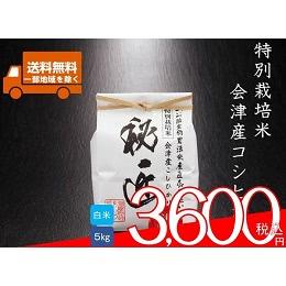 特別栽培米 秘匠 白米5kg