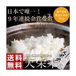 漢方環境農法天栄米 5kg