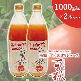 南郷トマト100%ジュース 2本