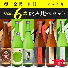 日本酒 飲み比べ720ml×6本