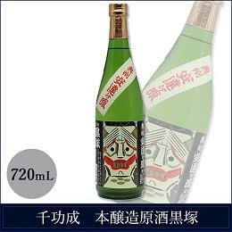 千功成 本醸造 原酒 720ml