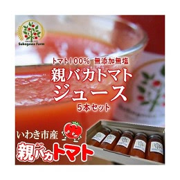親バカトマトジュース 5本