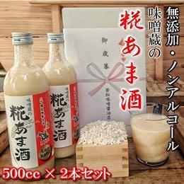 味噌蔵の糀あま酒500ml×2本