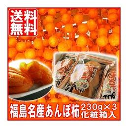 福島名産 あんぽ柿 230g×3