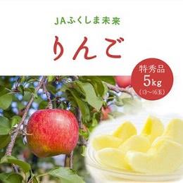 りんご 特秀品5kg