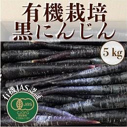 有機黒にんじん 3kg