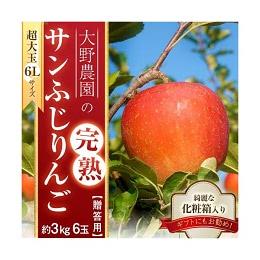 完熟サンふじりんご6玉 約3kg