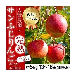 サンふじりんご 約5kg