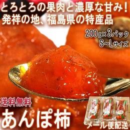 あんぽ柿 約200g×3パック
