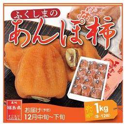 伊達のあんぽ柿 1kg