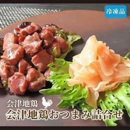 会津地鶏おつまみ詰合せ