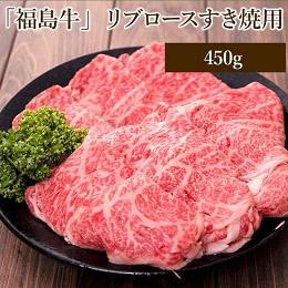「福島牛」リブロースすき焼用