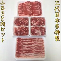 ふるさと肉セット