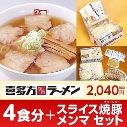喜多方ラーメン 生麺 4食