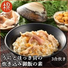 うにとほっき貝の炊き込み御飯の素