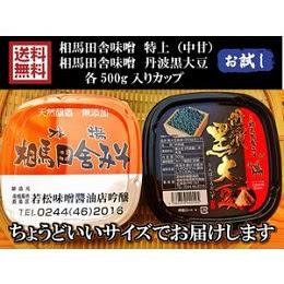 相馬田舎味噌と丹波黒大豆味噌