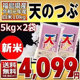 天のつぶ10kg(5kg×2袋)