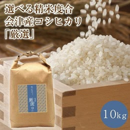会津産コシヒカリ「厳選」10kg