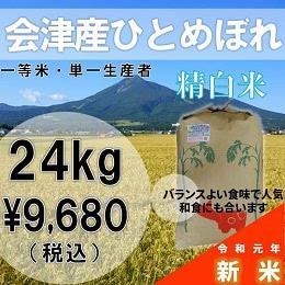 会津産ひとめぼれ 白米24kg