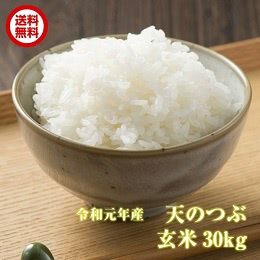 天のつぶ 玄米 30kg