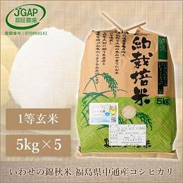 いわせの錦秋米 5kg×5