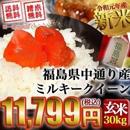 ミルキークイーン 玄米:30kg