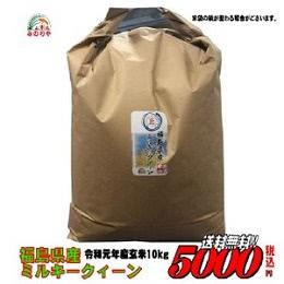 福島県産ミルキークイーン10kg