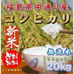 泉田産コシヒカリ 20kg