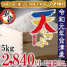 天のつぶ 白米 5kg