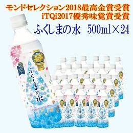 福島の水 500ml×24本入
