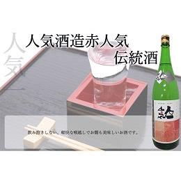 人気酒造のレギュラー酒
