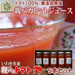 親バカトマトジュース5本