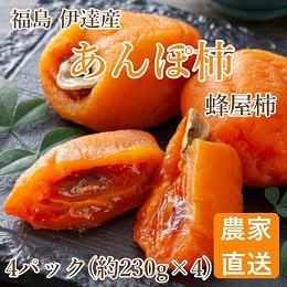 あんぽ柿 福島県伊達郡産 蜂屋柿