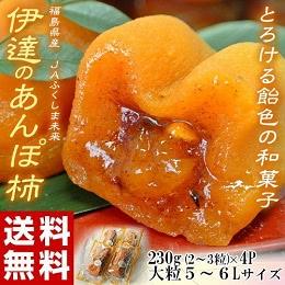 伊達の大粒あんぽ柿