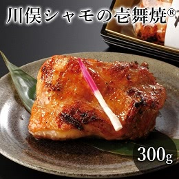 川俣シャモの壱舞焼
