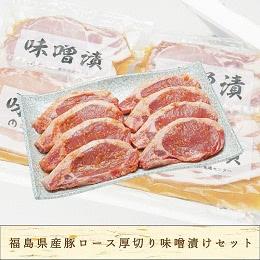 豚ロース厚切り味噌漬けセット
