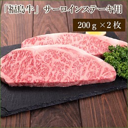 「福島牛」サーロインステーキ用