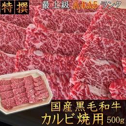 国産黒毛和牛 カルビ焼用500g