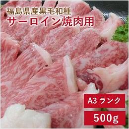 サーロイン 焼き肉 500g
