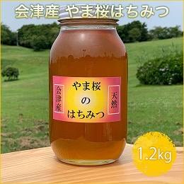 やま桜はちみつ 1.2kg