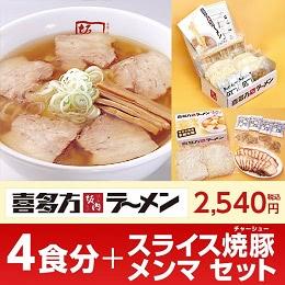 喜多方ラーメン 4食
