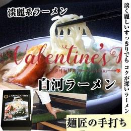 白河ラーメン 10食セット