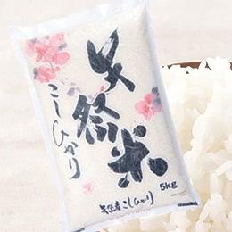 矢祭米コシヒカリ 5kg袋