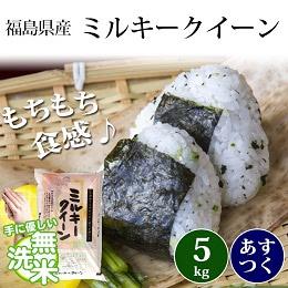 福島県産ミルキークイーン 5kg
