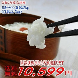 ミルキークイーン 玄米 25kg