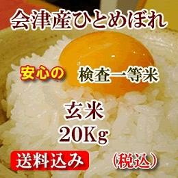 会津産ひとめぼれ 玄米20kg