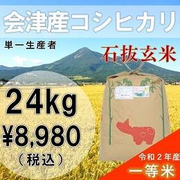 福島県会津産こしひかり24kg